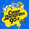 СуперДискотека 90-х в Перми! Продолжение следует