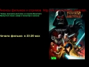 Звёздные войны Повстанцы 2-й сезон 4,5,6,7,8 серии