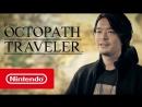 project OCTOPATH TRAVELER — реакция на демоверсию (Nintendo Switch)