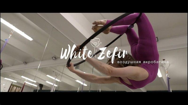 Групповые и персональные занятия воздушные полотна и кольцо в студии танцев whitezefir ru