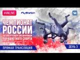 Чемпионат России по полётам в аэротрубе, ДЕНЬ 3