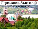 Золотое кольцо России-Переславль Залесский!Путешествуем на легке