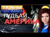 Тайны Чапман. Гуд бай Америка (30.11.2017, Документальный) HD
