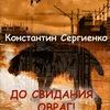 Спектакль «До свидания, Овраг» 5 ноября
