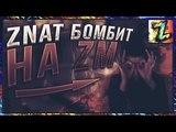 ЗНАТ сильно бомбит на стриме - Режим ZM (Контра Сити)