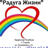 """Клуб Общественного Здоровья """"Радуга Жизни"""""""