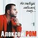 Алексей Ром - Рыжее счастье моё