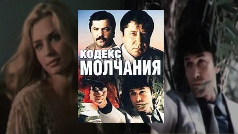 Кодекс молчания (1989) - 1 серия.