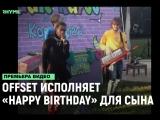 Offset исполняет песню «Happy Birthday» для своего сына [Рифмы и Панчи]