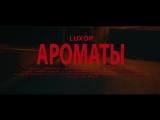 Luxor - Ароматы (Премьера клипа 2018)