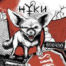 24 ноября формация [club2606242|Нуки] представила свой третий студийный альбом под названием «Исключ
