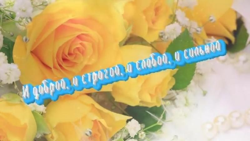 Очень красивое поздравление с Днем Рождения женщине 10 тыс. видео найдено в Яндекс.Видео.mp4