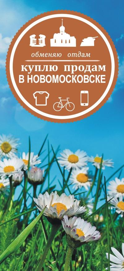 8ed458f8e754 Куплю продам в Новомосковске   ВКонтакте