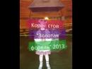 Коростов Золотая форель 2013