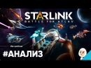 Starlink (Switch) FPS Test - E3 Build
