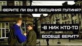 ВЕРИТЕ ЛИ ВЫ В ОБЕЩАНИЯ ПУТИНА Опрос россиян.