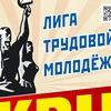 Лига КВН трудовой молодежи Самарской области