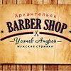 Barber Shop Архангельск
