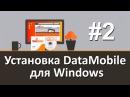 Видео 2 Установка DataMobile для Windows Работа с DataMobile