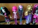 3 абдейт моей коллекции кукол монстер хай