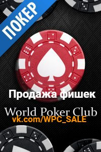 Открыть poker online for money