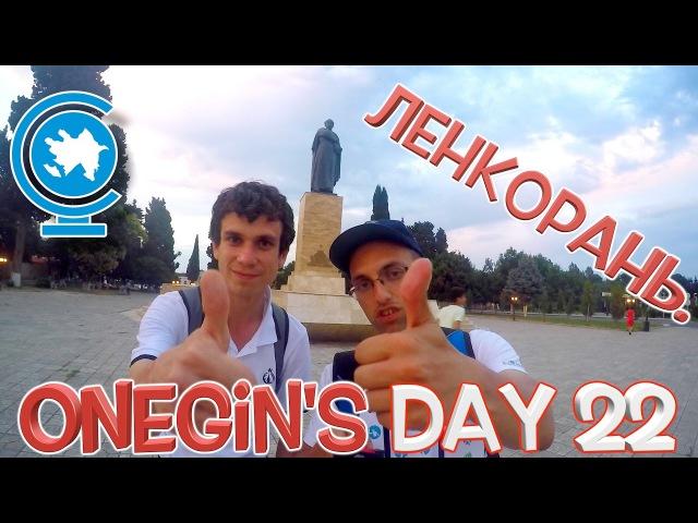 Onegin's Day 22 Ленкорань Lənkəran