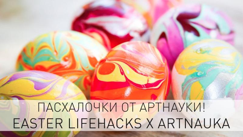 Пасхалочки от АртНауки! Easter LifeHacks x ArtNauka! Пасха 2017