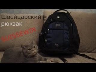 Швейцарский рюкзак SUISSEWIN