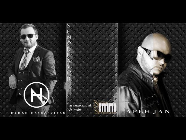 Nshan Hayrapetyan feat. Apeh Jan - Shnorhavor Cover 2017