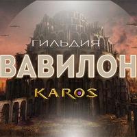 """Karos, Гильдия """"Камелот"""", Вавилон - Пельтрок"""