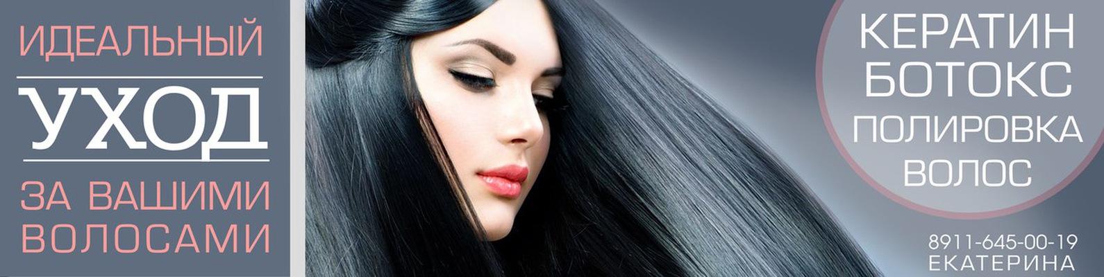 Иноар ботокс для волос отзывы последствия
