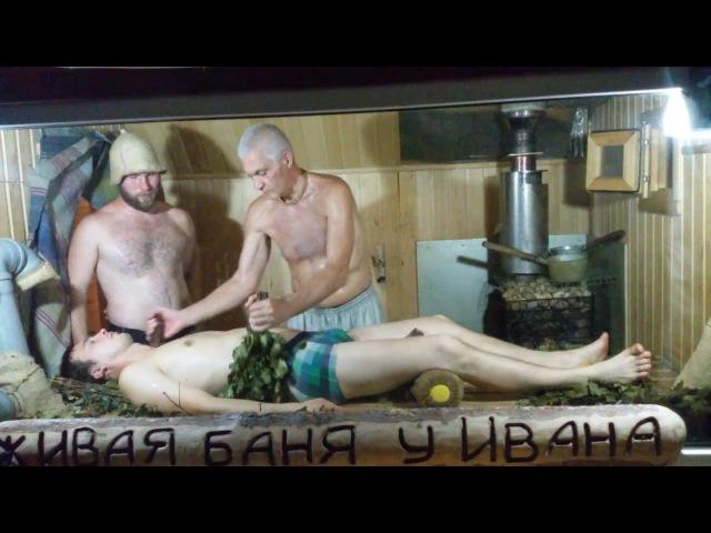 Трясцы в бане. Банные ладки. Короткий мастер-класс Иван Ивакин
