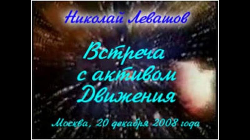 5-я Встреча Николая Левашова с активом РОД «Возрождение. Золотой Век»..20.12.2008