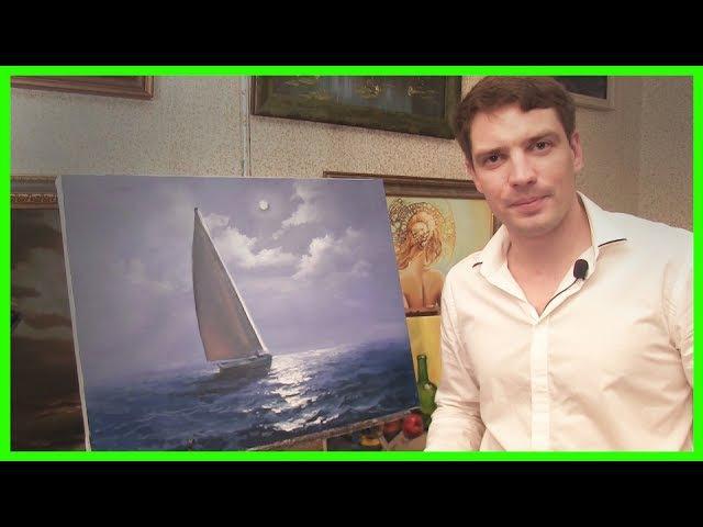 Видео урок живописи Яхта в Море
