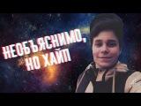 Пародия на 55x55 - НЕОБЪЯСНИМО, НО ХАЙП (feat. Сергей Дружко)