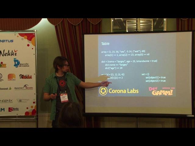 Сергей Lerg (Corona Labs) - Cел и быстро написал кроссплатформенную игру!