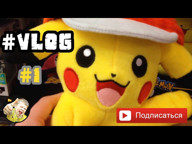 VLOG 1 Влог ШОППИНГ В ИТАЛИИ Shopping children's store Pokemon EASTER KINDER SURPRISES BATMEN