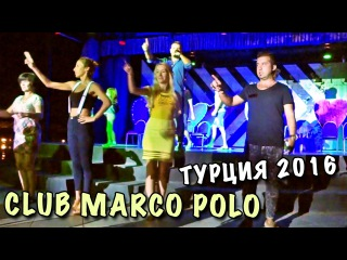 ОТЕЛЬ МАРКО ПОЛО 2016 ♦ КЛУБНЫЙ ТАНЕЦ! ГИМН ОТЕЛЯ! 🐞 CLUB MARCO POLO 💕 ТУРЦИЯ - ОКТЯБРЬ 2016