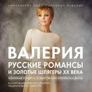 Валерия, Российский Национальный оркестр feat. Раймонд Паулс - Подберу музыку