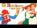 33 Ляпа в мультфильме Иван Царевич и Серый Волк 3 - Народный КиноЛяп