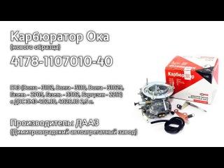 """Карбюратор """"Ока"""" ДААЗ 4178-1107010-40 на ГАЗ 3102, 3110, Газель 2705, 3302, Соболь (двиг. ЗМЗ-402)"""