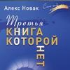 Алекс Новак