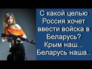 Захватит Россия Беларусь как и Крым?