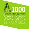 День 1000 велосипедистов в Оренбурге