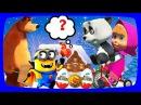 55 Киндер Сюрпризов,Unboxing Kinder Surprise Barbie,Свинка Пеппа,Маша и Медведь,Giant KinderMa