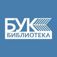 Логотип «БУК»