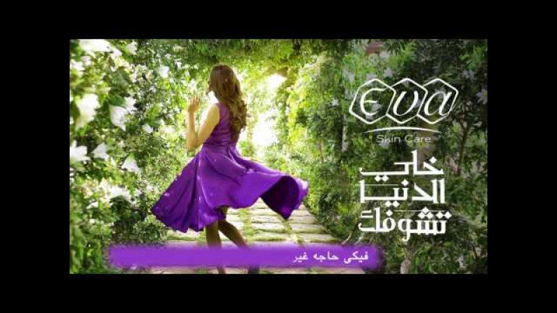 Eva Skin Care Bushra Khali el Donia Teshoufek w Lyrics