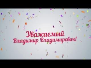 Открытки с днем рождения владимира владимировича, шампунем картинки