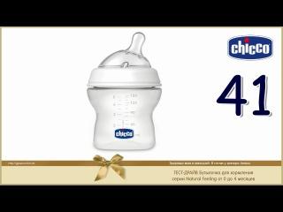 Тест драйв #41 детской бутылочки для кормления CHICCO серии Natural Feeling 0-4м