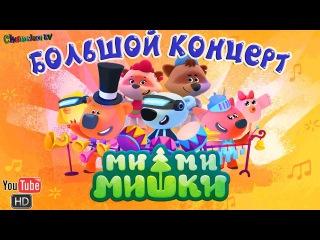 МиМиМишки Большой концерт игра мультик для детей МиМиМишки игры HD